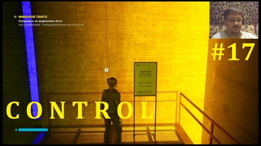 Control Прохождение - В поисках мутного Ахти #17