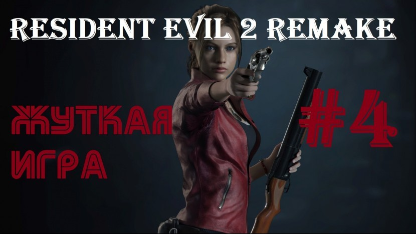 Resident Evil 2 Remake - Прохождение: Это вам не Amnesia: Rebirth - ФИНАЛ