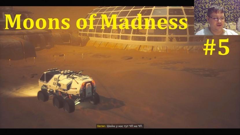 Moons of Madness Прохождение - Мутная антенна #5