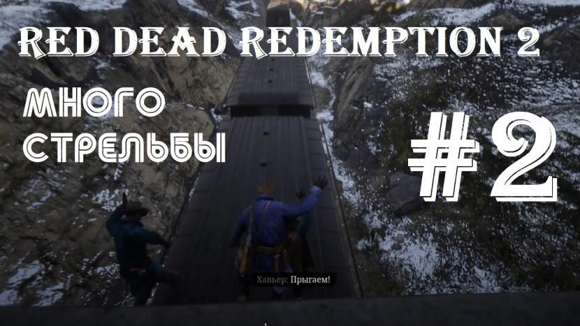 Red Dead Redemption 2: Пальба по конкурентам и ограбление поезда #2