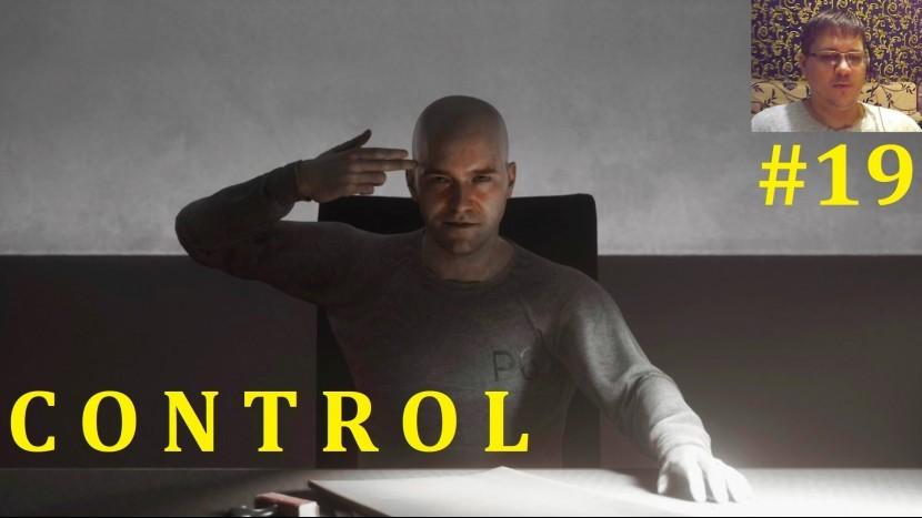 Control Прохождение - Что?! Конец?!! #19
