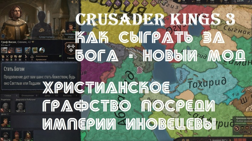 Crusader Kings 3: как сыграть за Бога   ПЕРВЫЙ ВЗГЛЯД на мод