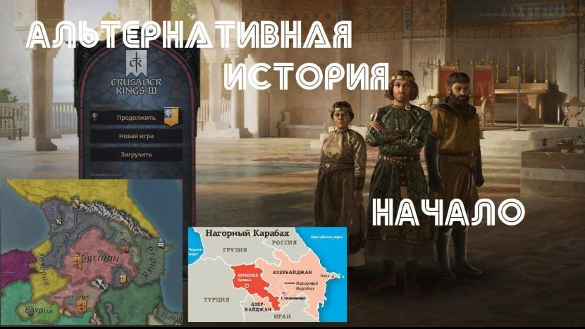 Crusader Kings 3: Бог и Нагорный Карабах: Альтернативная история - НАЧАЛО