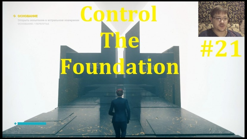 Прохождение Control The Foundation - Контрол Основание #21