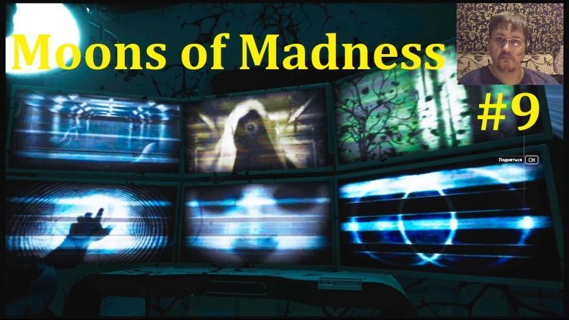 Прохождение Moons of Madness - Moons of Madness 9