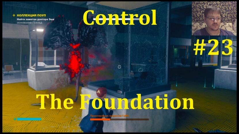 Прохождение Control The Foundation - Неожиданный босс #23