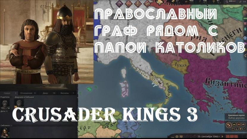 Crusader Kings 3: Православный граф Неаполя сосед Папы Римского - НАЧАЛО