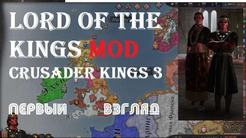 Crusader Kings 3: мод Lord of the Kings - ПЕРВЫЙ ВЗГЛЯД | Цитадель ада