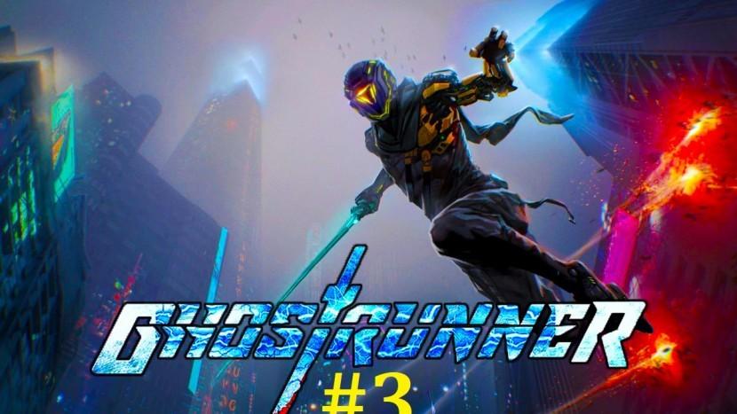 Ghostrunner Прохождение - Пятый сектор #3