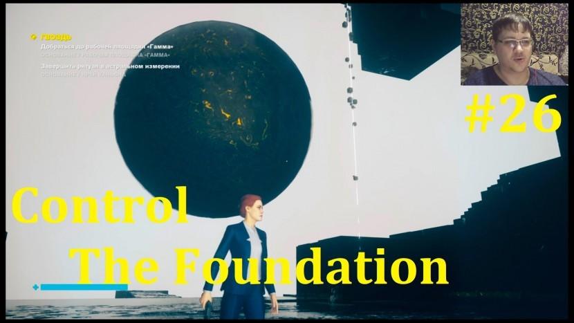 Прохождение Control The Foundation - Астральное измерение #26