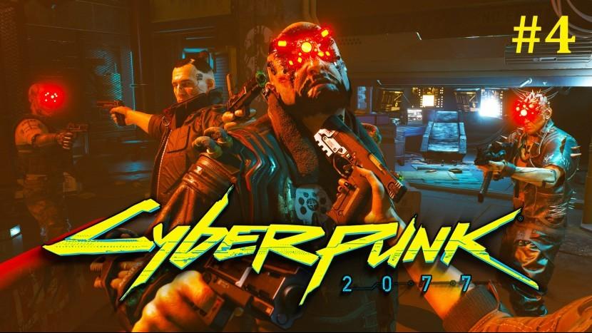 Cyberpunk 2077 Прохождение - Замес с мальстрёмовцами #4