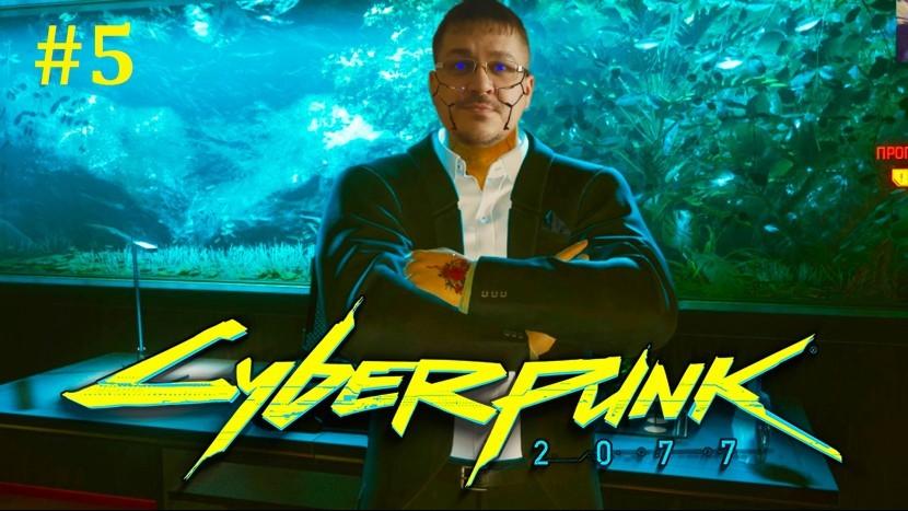 Cyberpunk 2077 Прохождение - Ограбление века #5
