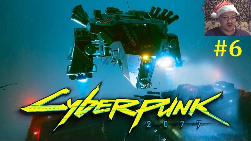 Cyberpunk 2077 Прохождение - Вот это поворот! #6