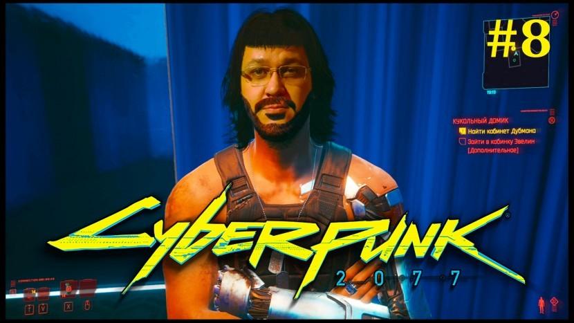 Cyberpunk 2077 Прохождение - Беспредел в борделе #8