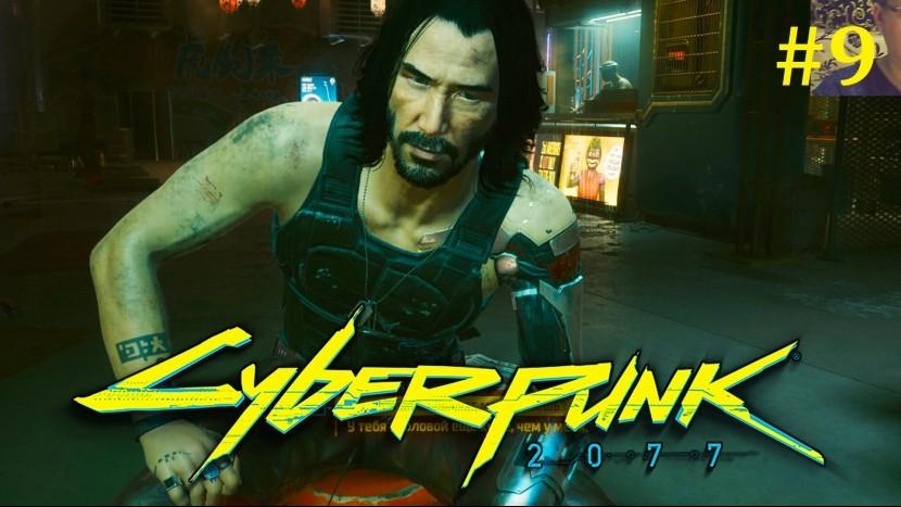 Cyberpunk 2077 Прохождение - В поисках Эвелин #9
