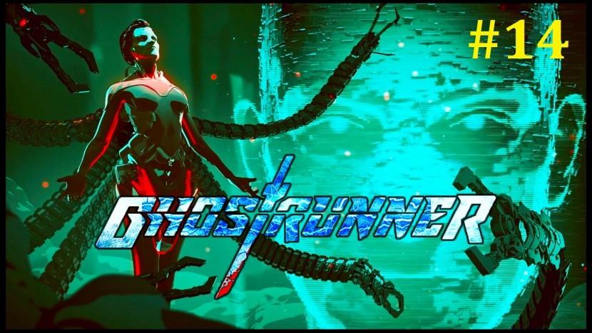 Ghostrunner Прохождение - Неожиданный финал #14