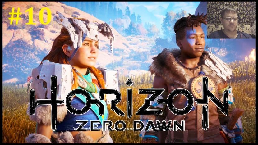 Horizon Zero Dawn Прохождение - Месть Нора #10
