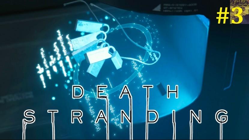 Death Stranding Прохождение - Начало хиральной сети #3