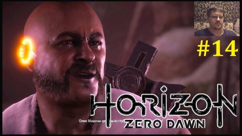 Horizon Zero Dawn Прохождение - Ищем Олина #14