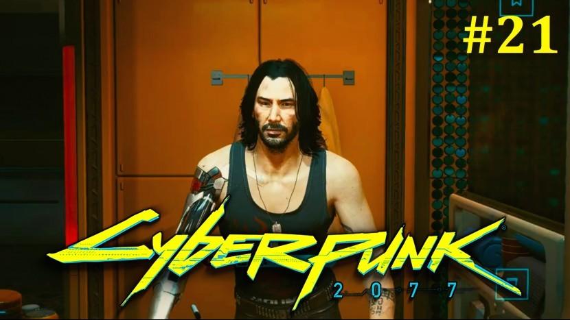 Cyberpunk 2077 Прохождение - Мутное задание #21