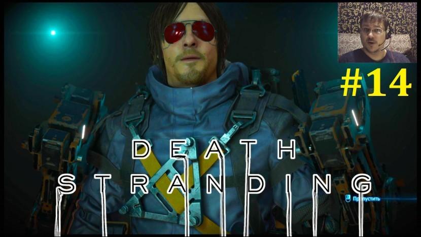 Death Stranding Прохождение - Быстрая мед. помощь #14