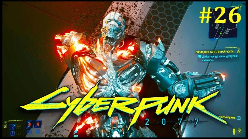 Cyberpunk 2077 Прохождение - Концовка с Бестией #26