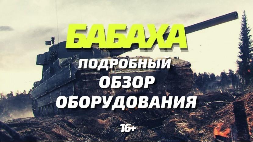 БАБАХА FV215B183 ПОДРОБНЫЙ ОБЗОР ОБОРУДОВАНИЯ WOT BLITZ