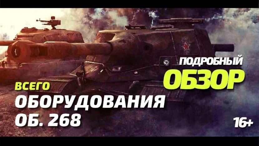 ОБ 268 ПОДРОБНЫЙ ОБЗОР ОБОРУДОВАНИЯ WOT BLITZ