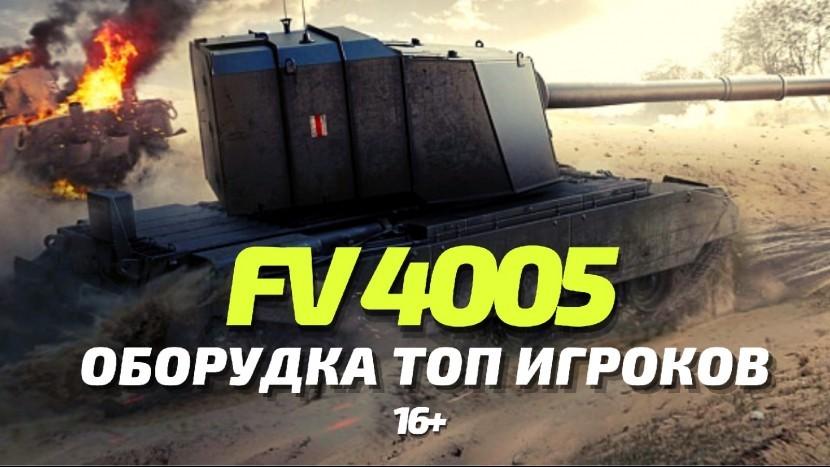 FV 4005 ПОДРОБНЫЙ ОБЗОР ОБОРУДОВАНИЯ НА ПРИМЕРЕ СБОРКИ ВЕРТУШКИ WOT BLITZ