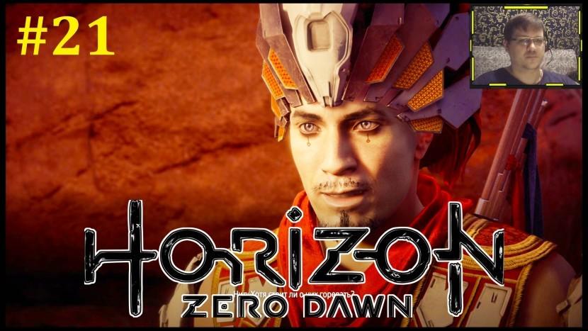 Horizon Zero Dawn Прохождение - Лагерь разбойников #21