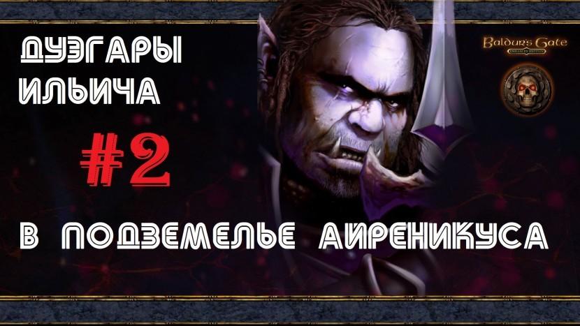 Baldur's Gate 2 EE - Маринованные мужики и банда дуэгаров Ильича | Побег из Шоушенка