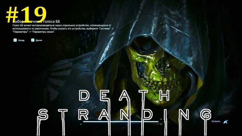 Death Stranding Прохождение - Драка с Хиггсом #19