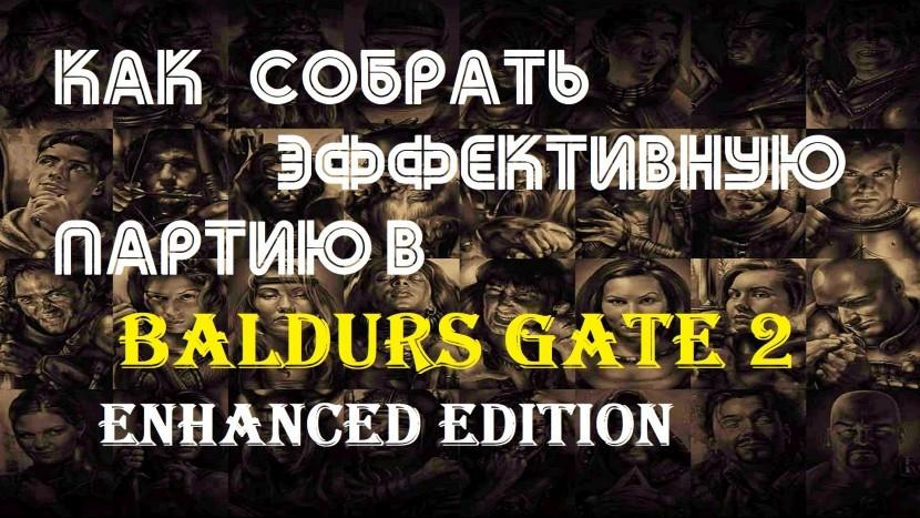 Эффективность или отыгрыш: как правильно собрать партию в Baldur's Gate 2 EE