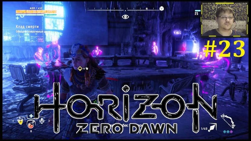 Horizon Zero Dawn Прохождение - Важное совещание #23