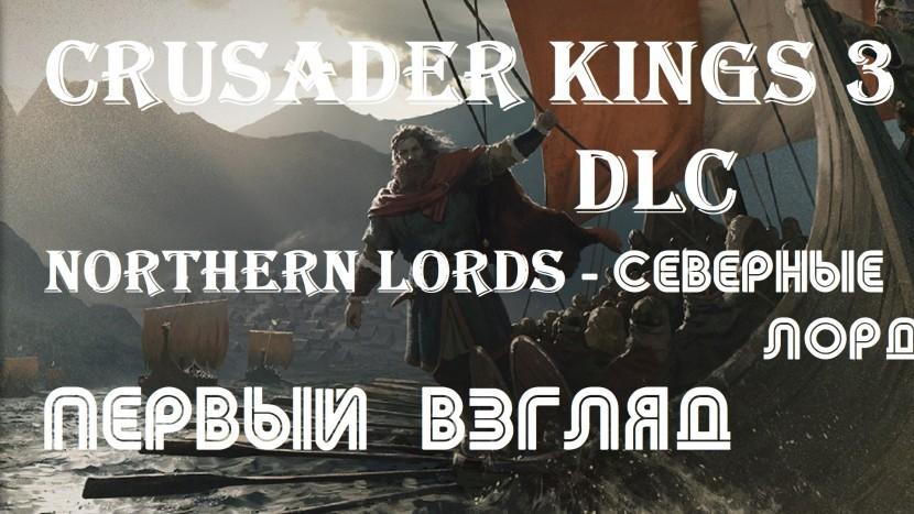 Crusader Kings 3 - ВИКИНГИ: DLC Northern Lords   Северные Лорды - ПЕРВЫЙ ВЗГЛЯД