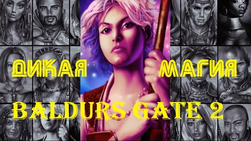 Baldur's Gate 2 EE: Джахейра покидает партию | Нира и ее ДИКАЯ МАГИЯ