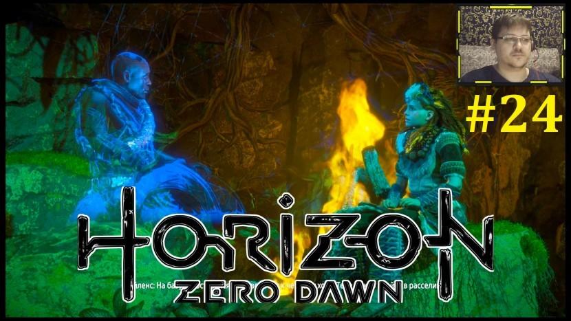 Horizon Zero Dawn Прохождение - Первая встреча #24