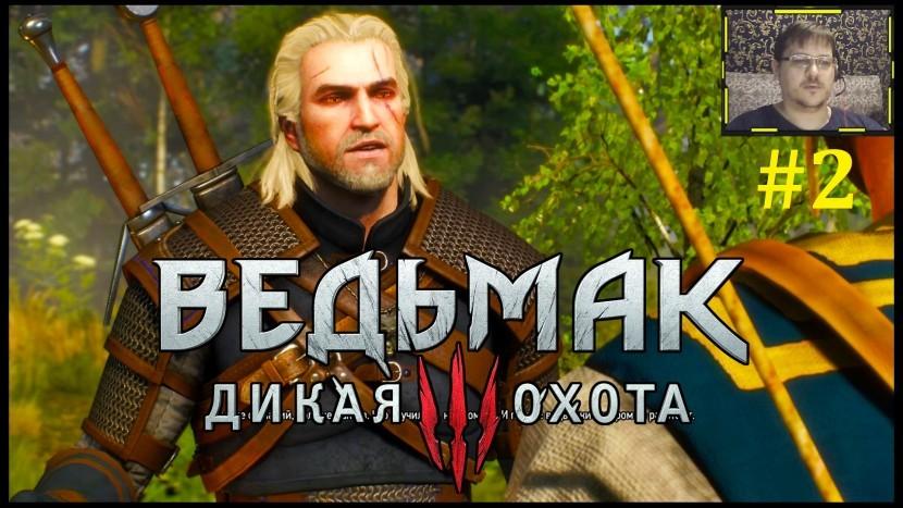 The Witcher 3 Прохождение - Деревушка Белый Сад #2