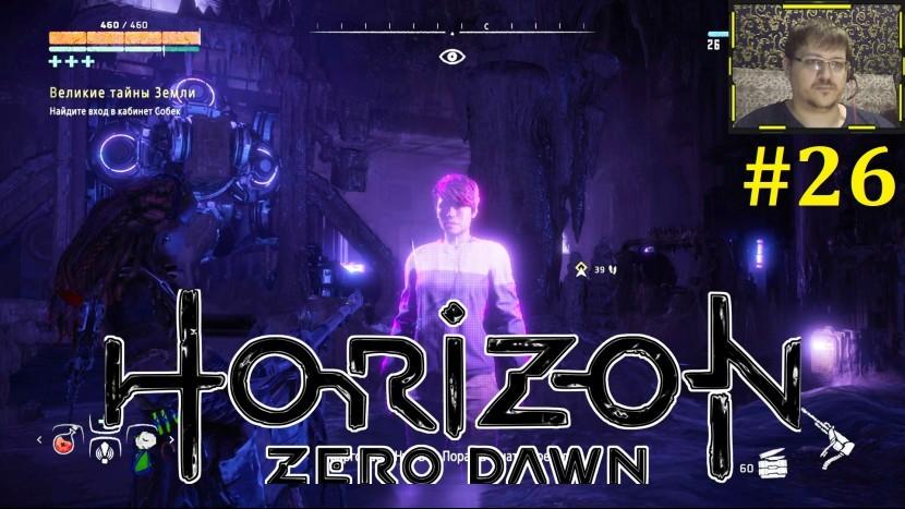 Horizon Zero Dawn Прохождение - Гея и Аид #26
