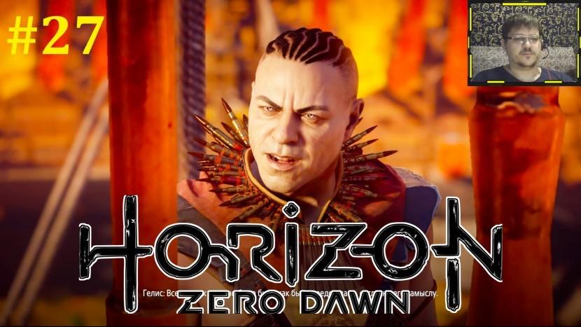 Horizon Zero Dawn Прохождение - Попали в плен #27
