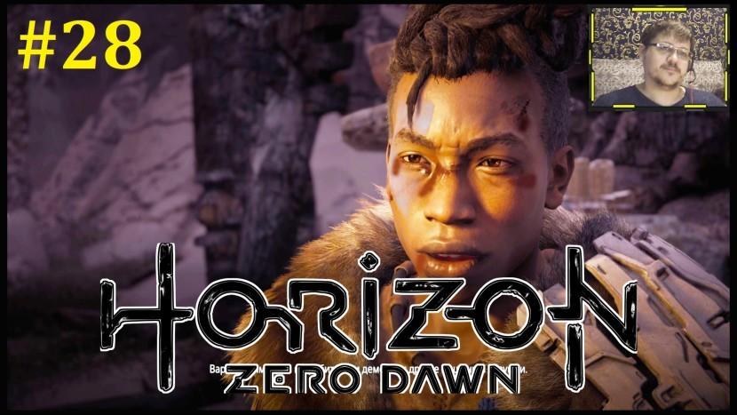 Horizon Zero Dawn Прохождение - Сердце Нора #28