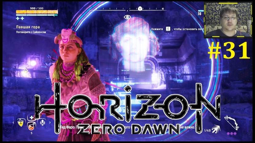 Horizon Zero Dawn Прохождение - Бункер Гея-Прайм #31