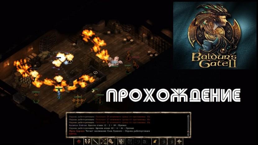 Baldur's Gate 2: Работорговцы под Медной короной и меч-болтун для тугого Минска