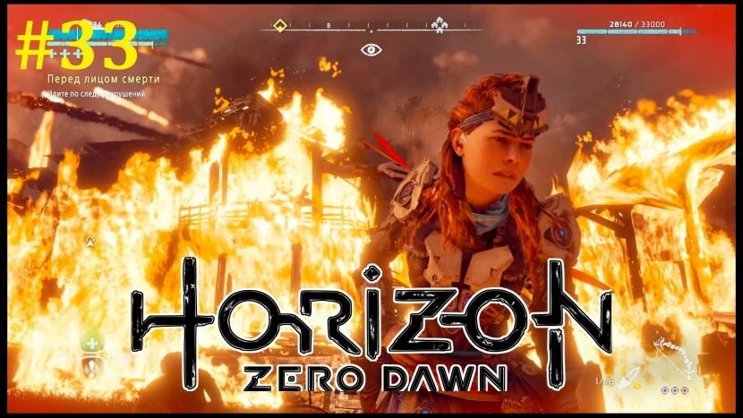Horizon Zero Dawn Прохождение - Финал #33