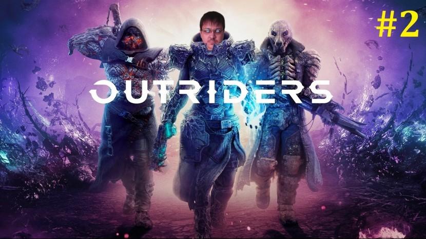 OUTRIDERS Прохождение - Стрим 2#