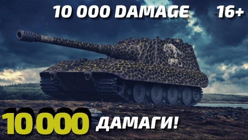 ЯГА Е100 TOP DAMAGE такой дамаг  урон бывает только в ПОДСТАВНЫХ боях по отсчету! Wot Blitz и Мью