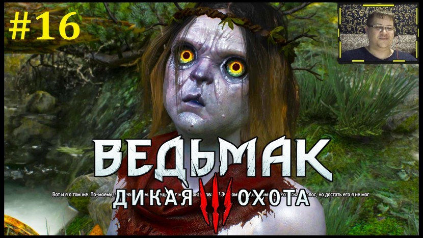 The Witcher 3: Wild Hunt Прохождение - Веселый Ивасик #16