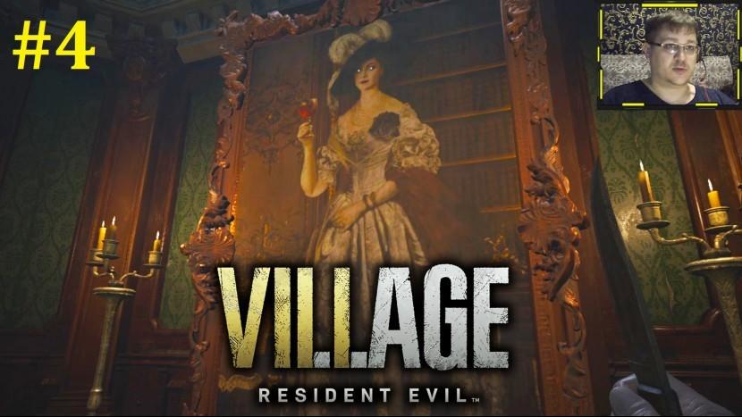 Resident Evil Village Прохождение - Бегаем по замку #4