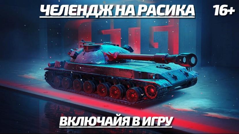 Игрок на СТГ запускает челендж на Медаль Героев Расейняя (Расик) в Вот Блиц канал MEW wotblitz