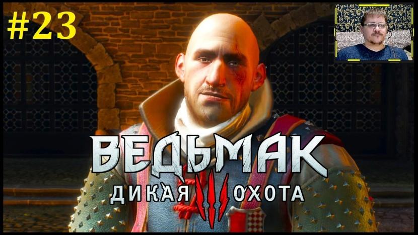 The Witcher 3: Wild Hunt Прохождение - Дружелюбный Новиград #23